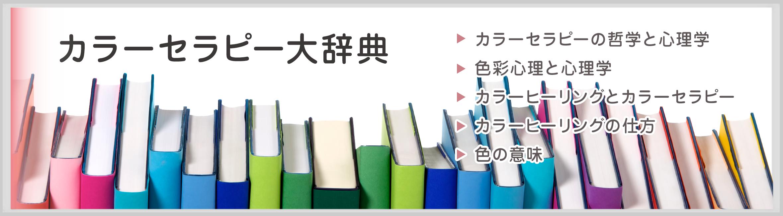 カラーセラピー大辞典