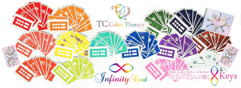 TCカラーセラピー・TCカラーセラピスト公式サイト