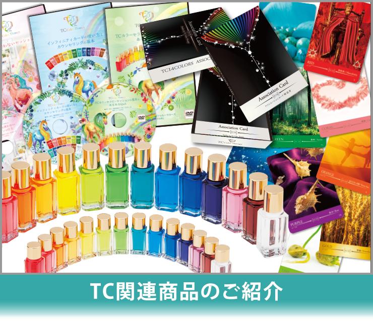 TC関連商品のご紹介