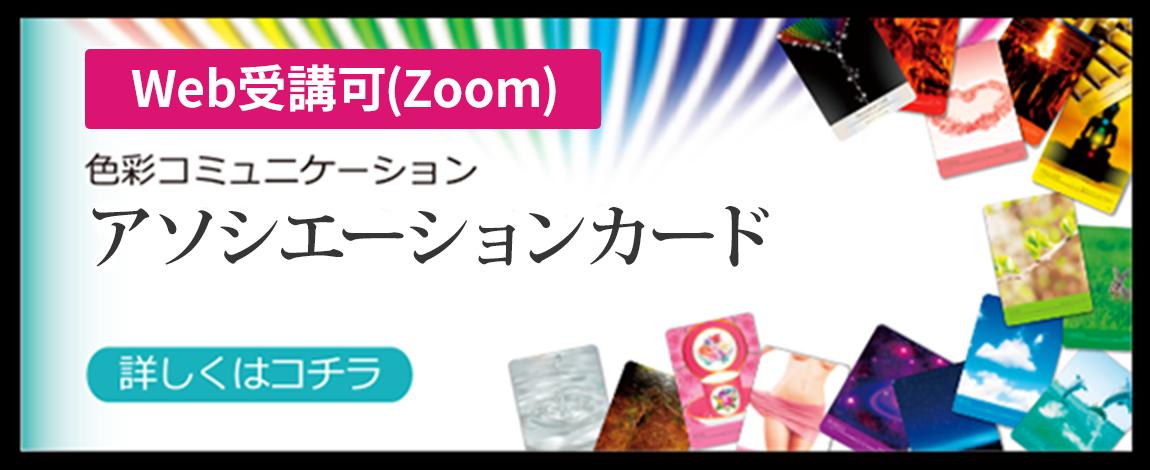 色彩コミュニケーション アソシエーションカード