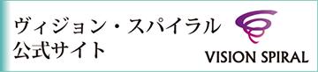 ヴィジョン・スパイラル公式サイト