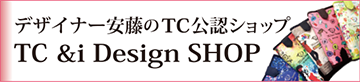 デザイナー安藤のTC公認ショップ TC & I Design SHOP