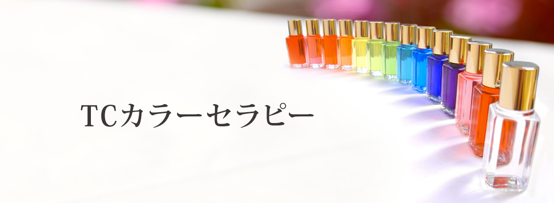 カラーセラピストの資格取得!TCカラーセラピー公式サイト|色と心理が学べ る癒しの講座