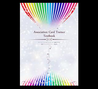 アソシエーションカード トレーナー講座