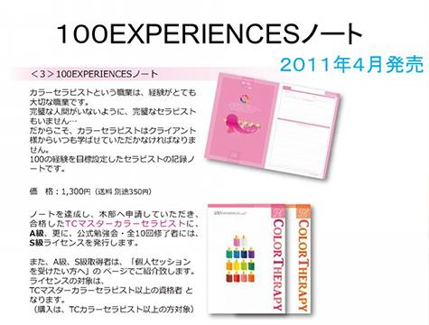 100EXPERIENCESノート