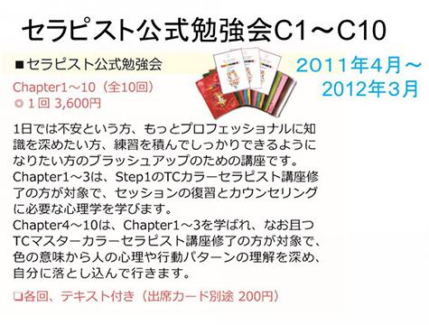 セラピスト公式勉強会C1~C10