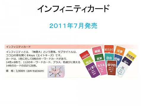 インフィニティカード-2011年7月発売
