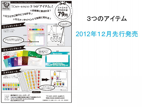 3つのアイテム~2012年12月先行発売~
