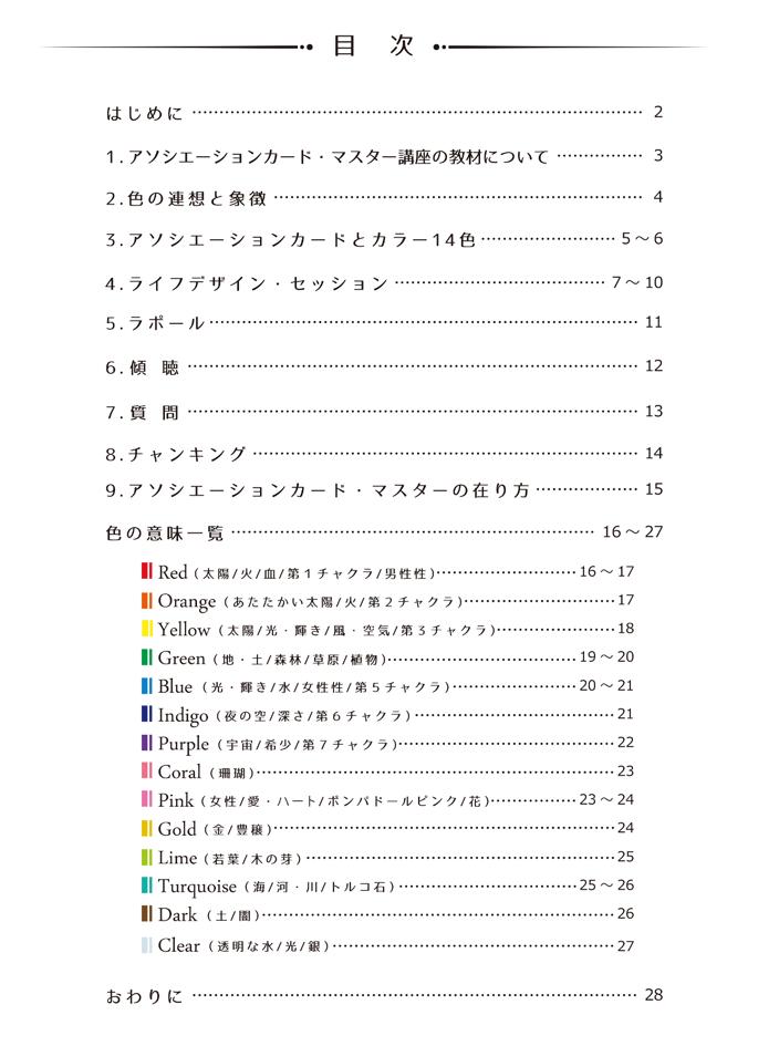 アソシエーションカード・マスター講座メニュー