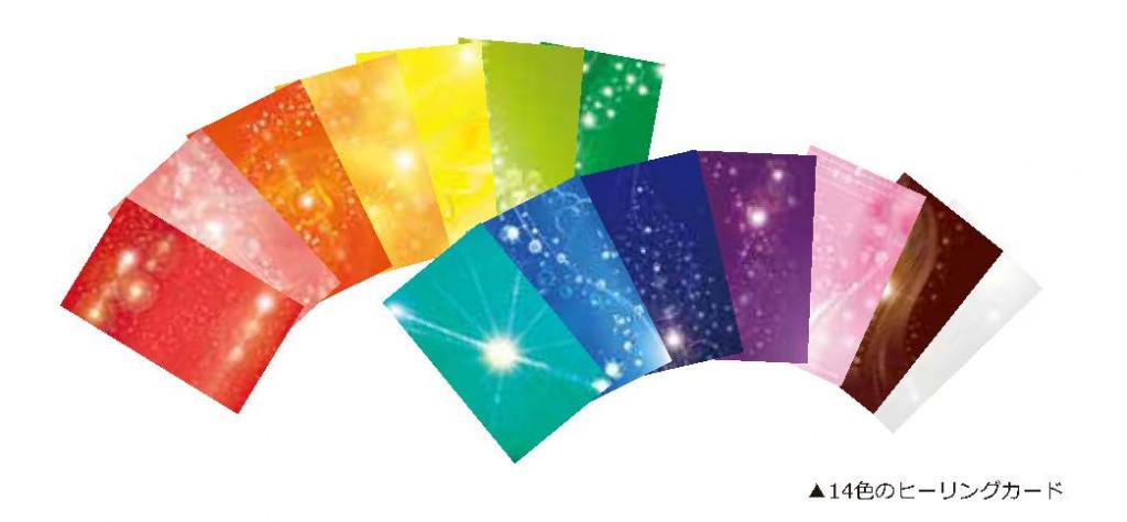 14色のヒーリングカード
